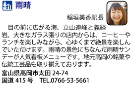 道の駅「雨晴」 富山県高岡市
