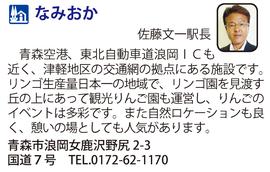 道の駅「なみおか」 青森県青森市