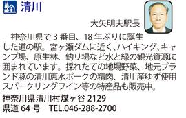 道の駅「清川」 神奈川県清川村