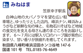 道の駅「みねはま」 秋田県八峰町