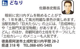 道の駅「どなり」 徳島県阿波市
