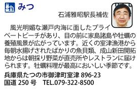 道の駅「みつ」 兵庫県たつの市