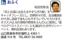 道の駅「おふく」 山口県美祢市