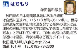 道の駅「はちもり」 秋田県八峰町