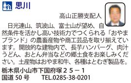 道の駅「思川」 栃木県小山市