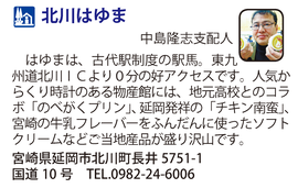 道の駅「北川はゆま」 宮崎県延岡市