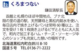 道の駅「くろまつない」 北海道黒松内町