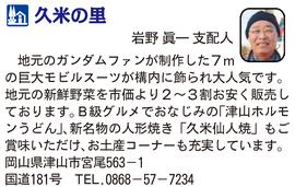 道の駅「久米の里」 岡山県津山市