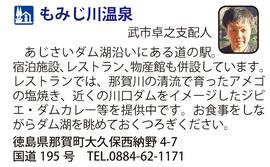 道の駅「もみじ川温泉」 徳島県那賀町