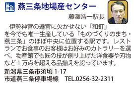 道の駅「燕三条地場産センター」 新潟県三条市