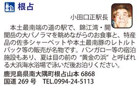 道の駅「根占」 鹿児島県南大隅町