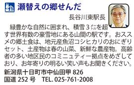 道の駅「瀬替えの郷せんだ」 新潟県十日町市