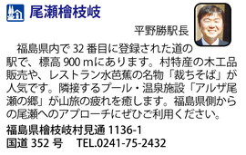 道の駅「尾瀬檜枝岐」 福島県檜枝岐村