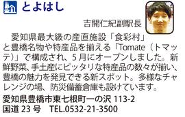 道の駅「とよはし」 愛知県豊橋市