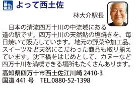 道の駅「よって西土佐」 高知県四万十市