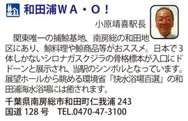 道の駅「和田浦WA・O!」 千葉県南房総市