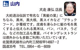 道の駅「山内」 佐賀県武雄市