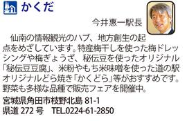 道の駅「かくだ」 宮城県角田市