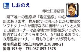 道の駅「しおのえ」 香川県高松市