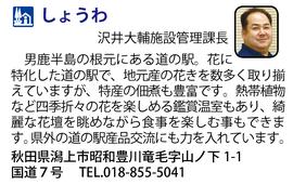 道の駅「しょうわ」 秋田県潟上市
