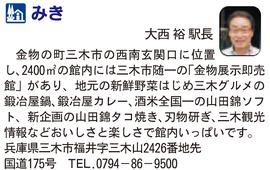 道の駅「みき」 兵庫県三木市