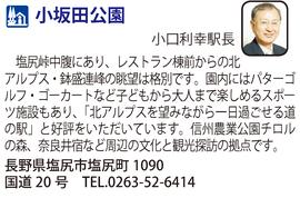 道の駅「小坂田公園」 長野県塩尻市