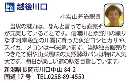 道の駅「越後川口」 新潟県長岡市