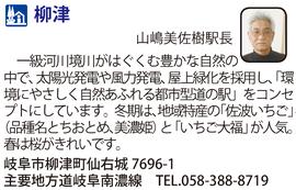 道の駅「柳津」 岐阜県岐阜市