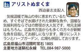 道の駅「アリストぬまくま」 広島県福山市
