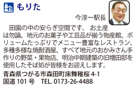 道の駅「もりた」 青森県つがる市