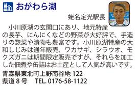 道の駅「おがわら湖」 青森県東北町