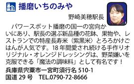 道の駅「播磨いちのみや」 兵庫県宍粟市