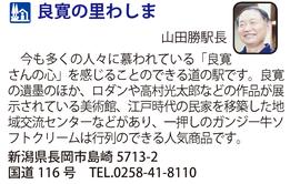 道の駅「良寛の里わしま」 新潟県長岡市