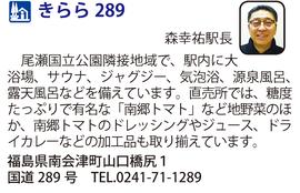 道の駅「きらら289」 福島県南会津町