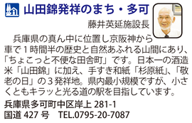 道の駅「山田錦発祥のまち・多可」 兵庫県多可町