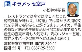 道の駅「キラメッセ室戸」 高知県室戸市