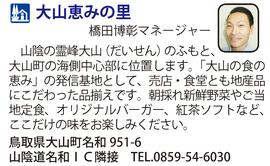 道の駅「大山恵みの里」 鳥取県大山町