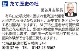 道の駅「だて歴史の杜」 北海道伊達市