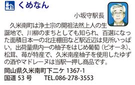 道の駅「くめなん」 岡山県久米南町