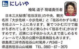 道の駅「にしいや」 徳島県三好市