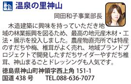 道の駅「温泉の里神山」 徳島県神山町