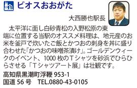 道の駅「ビオスおおがた」 高知県黒潮町