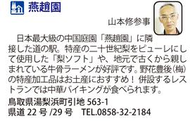 道の駅「燕趙園」 鳥取県湯梨浜町