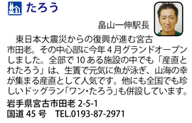 道の駅「たろう」 岩手県宮古市