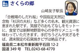 道の駅「さくらの郷」 福島県二本松市