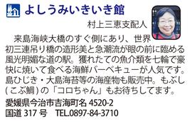 道の駅「よしうみいきいき館」 愛媛県今治市