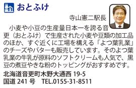 道の駅「おとふけ」 北海道音更町