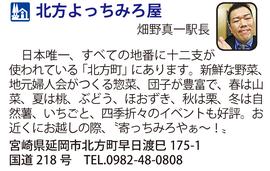 道の駅「北方よっちみろ屋」 宮崎県延岡市