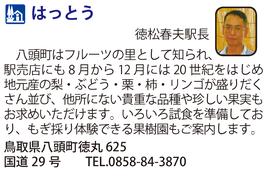 道の駅「はっとう」 鳥取県八頭町
