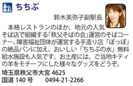 道の駅「ちちぶ」 埼玉県秩父市